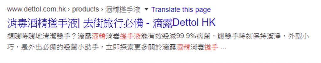 Search appearance - Dettol