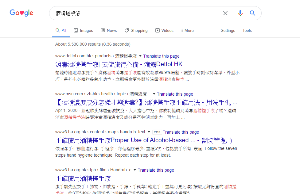 "Search results of keyword query ""酒精搓手液"" – Apr 8, 2020"