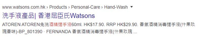 Search appearance - Watsons